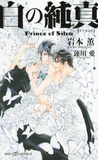 白の純真 Prince of Silva 【イラスト付】【電子限定SS付】