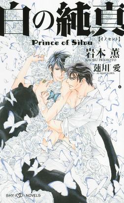 白の純真 Prince of Silva 【イラスト付】【電子限定SS付】-電子書籍