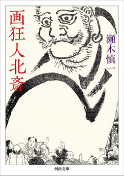 画狂人北斎-電子書籍