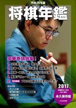 平成29年版 将棋年鑑 2017-電子書籍