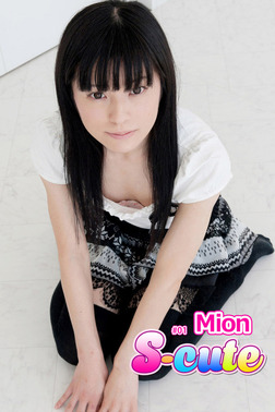【S-cute】Mion #1-電子書籍