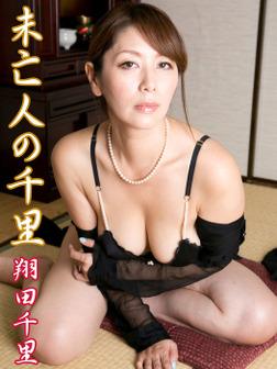 未亡人の千里 翔田千里※直筆サインコメント付き-電子書籍