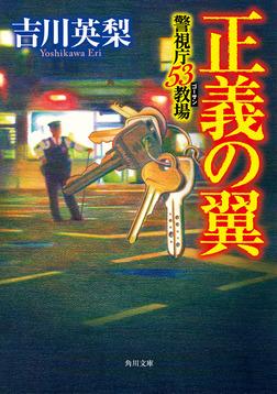 正義の翼 警視庁53教場-電子書籍