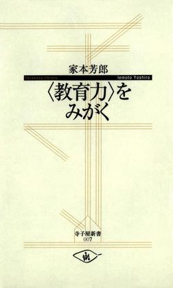 """""""教育力""""をみがく-電子書籍"""