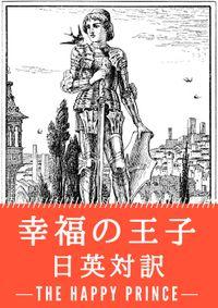 幸福の王子 日英対訳:小説・童話で学ぶ英語