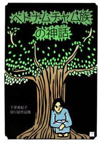 ベトナムチャム族の神話