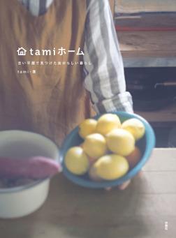 tamiホーム-電子書籍