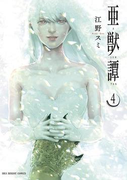 亜獣譚(4)-電子書籍