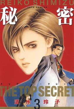 秘密 -トップ・シークレット- 3巻-電子書籍