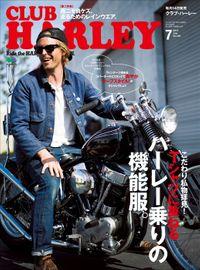CLUB HARLEY 2013年7月号 Vol.156