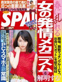 週刊SPA! 2017/4/25号