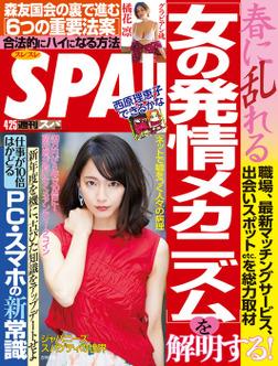 週刊SPA! 2017/4/25号-電子書籍