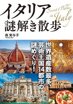 イタリア謎解き散歩-電子書籍