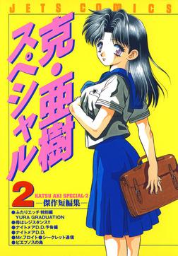 克・亜樹スペシャル 2 -傑作短編集--電子書籍