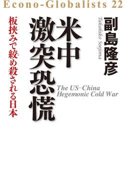 米中激突 恐慌――板挟みで絞め殺される日本-電子書籍