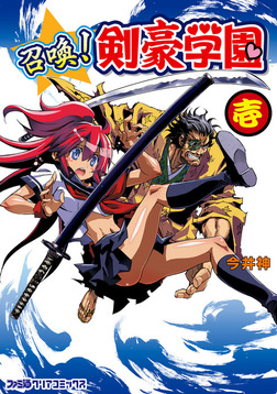 召喚!剣豪学園 壱-電子書籍