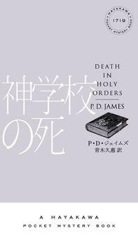 神学校の死