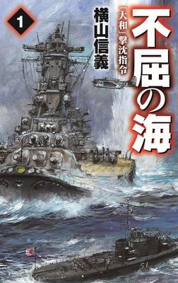 不屈の海1 「大和」撃沈指令-電子書籍
