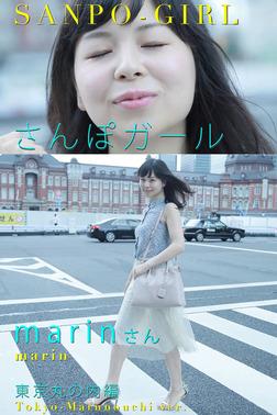 さんぽガール marinさん 東京丸の内編-電子書籍