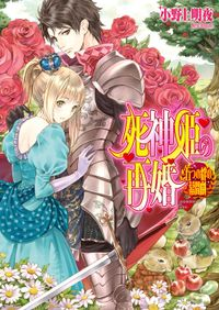 死神姫の再婚9.5 -五つの絆の幕間劇-