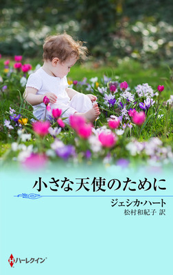 小さな天使のために-電子書籍