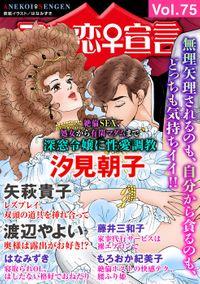 アネ恋♀宣言 Vol.75