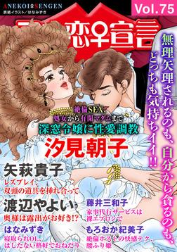 アネ恋♀宣言 Vol.75-電子書籍
