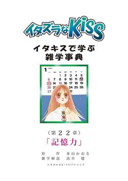 イタズラなKiss~イタキスで学ぶ雑学事典~ 22-電子書籍