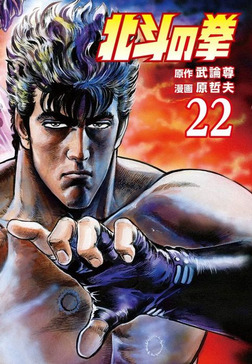 北斗の拳 22巻-電子書籍