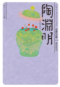 陶淵明 ビギナーズ・クラシックス 中国の古典-電子書籍
