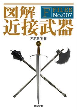 図解 近接武器-電子書籍