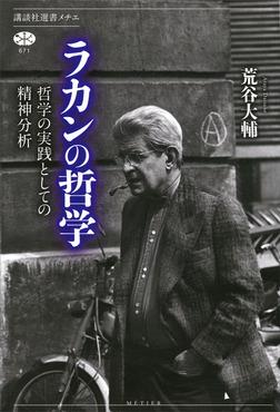 ラカンの哲学 哲学の実践としての精神分析-電子書籍
