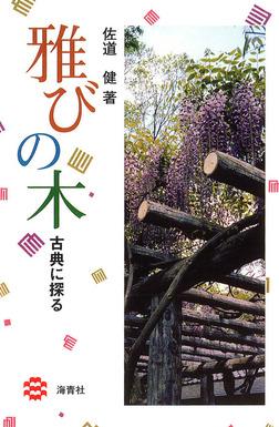雅びの木 : 古典に探る-電子書籍