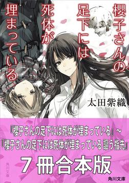 櫻子さんの足下には死体が埋まっている 7冊合本版 『櫻子さんの足下には死体が埋まっている』~『櫻子さんの足下には死体が埋まっている 謳う指先』-電子書籍