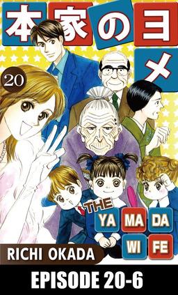 THE YAMADA WIFE, Episode 20-6