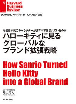 ハローキティに見る グローバルなブランド拡張戦略-電子書籍