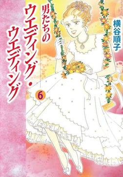 男たちのウエディング・ウエディング(6)-電子書籍
