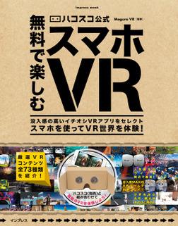 ハコスコ公式 無料で楽しむスマホVR-電子書籍