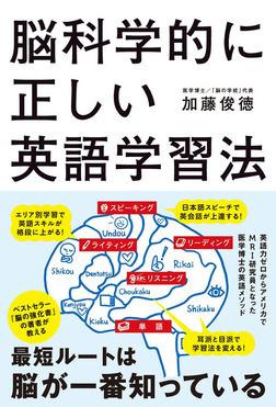 脳科学的に正しい英語学習法-電子書籍