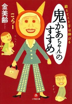 鍛えてこそ子は伸びる「鬼かあちゃん」のすすめ(小学館文庫)-電子書籍