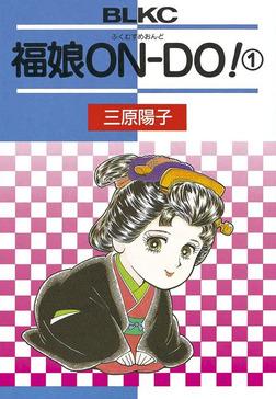福娘ONDO!(1)-電子書籍