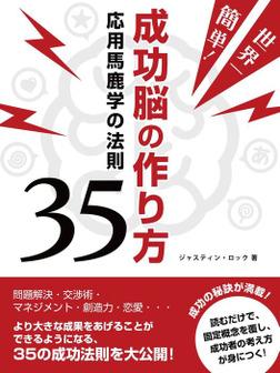 世界一簡単!成功脳の作り方 応用馬鹿学の法則35-電子書籍