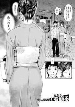 慾嬢フェティシズム 【分冊版 4/9】-電子書籍