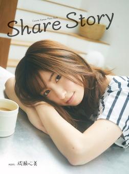 Share Story 成瀬心美-電子書籍
