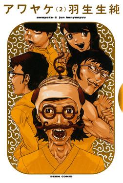 アワヤケ 2-電子書籍