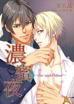 濃蜜夜~One night stand~-電子書籍
