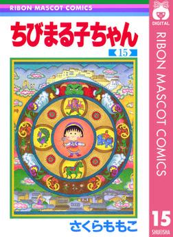 ちびまる子ちゃん 15-電子書籍