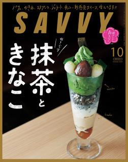 SAVVY 2020年10月号 電子版-電子書籍