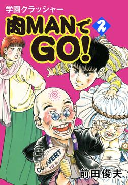肉MANでGO! 2-電子書籍