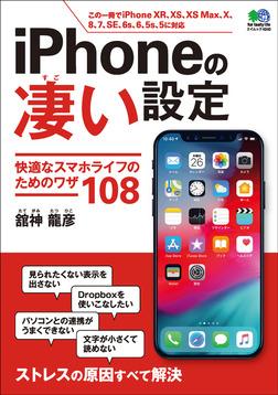 iPhoneの凄い設定-電子書籍